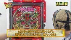 #43 マニアの遺言/杏仁豆腐/ハッピーバード�T/動画