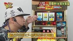 #50 マニアの遺言/目指せ!ドキドキ島/動画