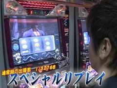 #463射駒タケシの攻略スロット�Z新鬼武者/パチスロ蒼天の拳/動画