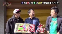 #13 三国志/ハーデス/動画