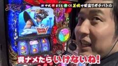 #14 三国志/聖闘士星矢-海皇覚醒-/バーサス/動画