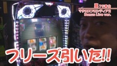 #336 嵐・梅屋のスロッターズ☆ジャーニー/京都府★前編/動画