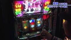 #399 嵐・梅屋のスロッターズ☆ジャーニー/埼玉県★後編/動画