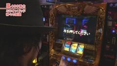 #481 嵐・梅屋のスロッターズ☆ジャーニー/山形県★後編/動画