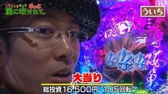#43 もっと風に吹かれて。/新アレジン/薄桜鬼 緋焔録/動画