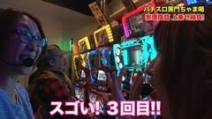 #32 ツキとスッポンぽん/パチスロ黄門ちゃま喝/動画