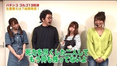 #246 ツキとスッポンぽん/仕事人 総出陣/北斗無双/ゴルゴ/動画