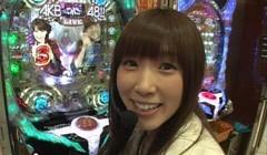 #3 パチンコねるねる大作戦!?AKB48/動画