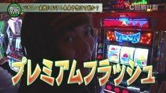 #31 スロじぇくとC/バジ絆/BLOOD+女王/バーサス/北斗将/強敵/動画