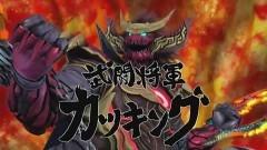 第16話 正義は絶対カツキング!/動画