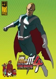 鷹の爪 THE MOVIE 4 〜カスペルスキーを持つ男〜/動画