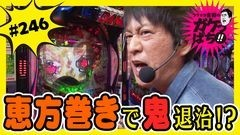 #246 ガケっぱち!!/山名 文和(アキナ)/動画