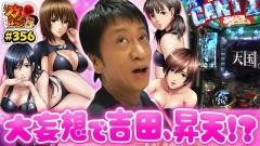 #356 ガケっぱち!!/はまやねん(8.6秒バズーカー)/動画