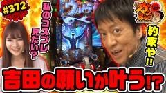#372 ガケっぱち!!/きょん(ラフレクラン)/動画