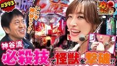 #393 ガケっぱち!!/大東翔生(ダブルヒガシ)/動画