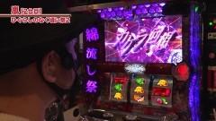 #618 嵐・梅屋のスロッターズ☆ジャーニー/東京都★後編/動画
