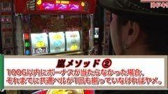 #294 嵐・梅屋のスロッターズ☆ジャーニー/愛知県★前編/動画