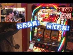 #43 ヒロシ・ヤングアワー戦国パチスロ 花の慶次 天に愛されし漢/動画