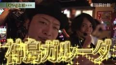 #82 スロじぇくとC/パチスロディスクアップ/アレックス/動画