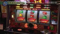 #83 スロじぇくとC/番長3/南国蝶/マイジャグII/笑ゥ3/動画