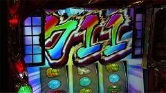 #517 極セレクション/サンダーVリボルト/吉宗3/動画