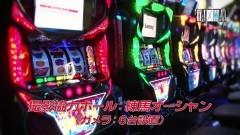 #189 TAI×MAN/パチスロガメラ/動画