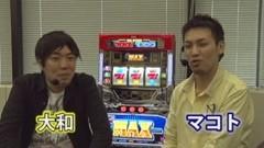 #93 マコトと大和の新台解説/B−MAX/動画