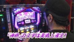 #44 TAI×MAN/パチスロ ゴッドイーター/動画