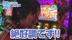 #256 嵐・梅屋のスロッターズ☆ジャーニー/山形県★前編/動画
