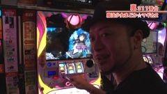 #386 嵐・梅屋のスロッターズ☆ジャーニー/新潟県★前編/動画