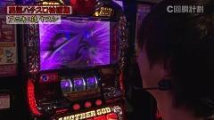 #119 スロじぇくとC/男気パチスロ特選集/動画