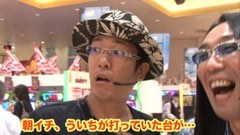 #24 ういち・ヒカルのパチンコ天国と地獄/牙狼FINAL/AKB48/動画
