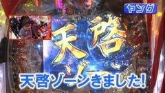 #156 ヒロシ・ヤングアワー/パチンコCR弾球黙示録カイジ3/動画