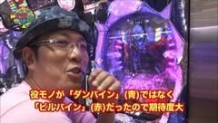 #75 ういち・ヒカルのパチンコ天国と地獄/ダンバイン/CRマクロスF2/動画