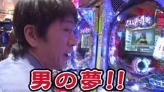 #58 ガケっぱち!!ヒラヤマン/バッファロー吾郎 竹若/動画