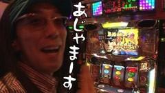 #140 おもスロ/押忍!サラリーマン番長/動画