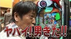 #194 ガケっぱち!!/おばけザウルス/動画