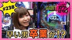 #238 ガケっぱち!!/太田隆司(いぬ)/動画