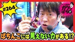 #264 ガケっぱち!!/藤本 淳史(田畑藤本)/動画