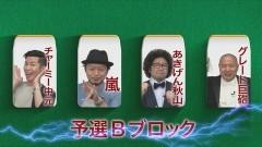 #2 七雀2/嵐/グレート巨砲/チャーミー中元/あきげん秋山/動画