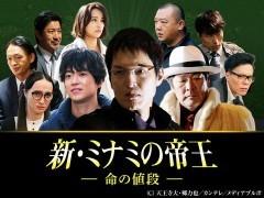 新・ミナミの帝王 #12 〜命の値段〜/動画