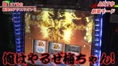 #211 嵐・梅屋のスロッターズ☆ジャーニー大阪★後編/動画