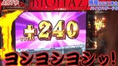 #214 嵐・梅屋のスロッターズ☆ジャーニー /鹿児島★前編/動画