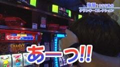 #219 嵐・梅屋のスロッターズ☆ジャーニー/石川★後編/動画