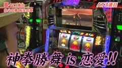 #220 嵐・梅屋のスロッターズ☆ジャーニー/山口★前編/動画