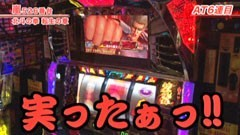 #223 嵐・梅屋のスロッターズ☆ジャーニー/島根★後編/動画
