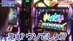 #233 嵐・梅屋のスロッターズ☆ジャーニー/滋賀★後編/動画