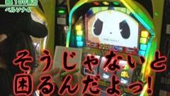 #240 嵐・梅屋のスロッターズ☆ジャーニー/マコトと飄参戦!/動画