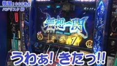 #247 嵐・梅屋のスロッターズ☆ジャーニー/栃木★後編/動画