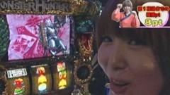 #96 パチスロ極セレクション_水瀬美香のスロってみっか/モンハン 月下雷鳴/動画